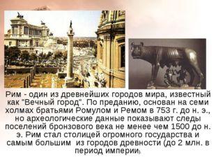 """Рим - один из древнейших городов мира, известный как """"Вечный город"""". По преда"""