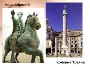 Колонна Траяна Марк Аврелий