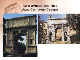 Арка императора Тита Арка Септимия Севера