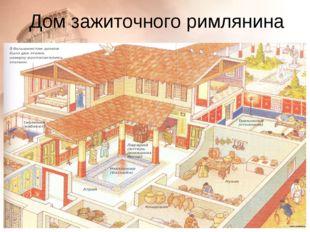 Дом зажиточного римлянина