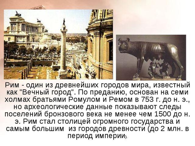 """Рим - один из древнейших городов мира, известный как """"Вечный город"""". По преда..."""