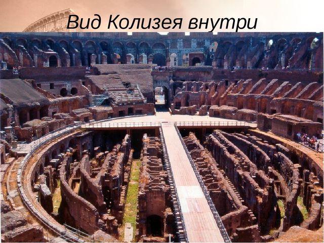 Вид Колизея внутри