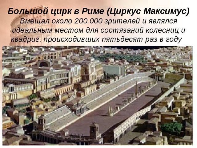 Большой цирк в Риме (Циркус Максимус) Вмещал около 200.000 зрителей и являлся...
