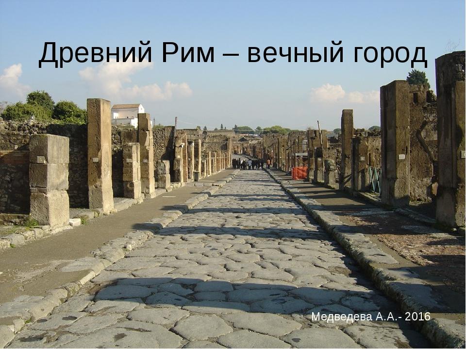 Древний Рим – вечный город Медведева А.А.- 2016