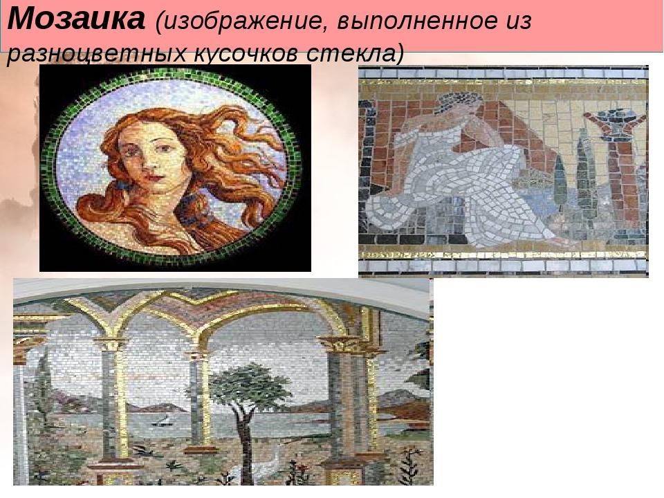 Мозаика (изображение, выполненное из разноцветных кусочков стекла)
