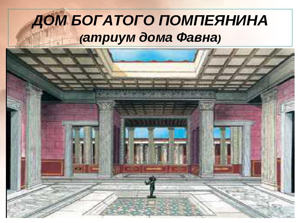 ДОМ БОГАТОГО ПОМПЕЯНИНА (атриум дома Фавна)