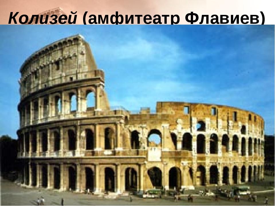 Колизей (амфитеатр Флавиев)
