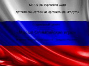 XXII зимние Олимпийские игры МБ ОУ Кочкуровская СОШ Детская общественная орг