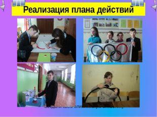 Реализация плана действий Создали свою олимпийскую символику