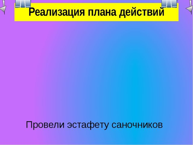 Реализация плана действий Провели эстафету саночников