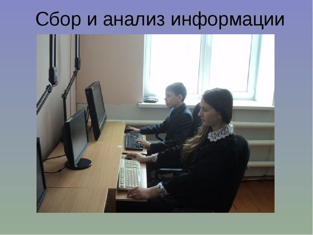 Работа первой группы Сбор и анализ информации