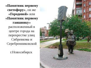 «Памятник первому светофору», он же «Городовой» или «Памятник первому гаишник