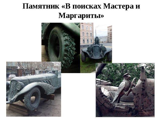 Памятник «В поисках Мастера и Маргариты»
