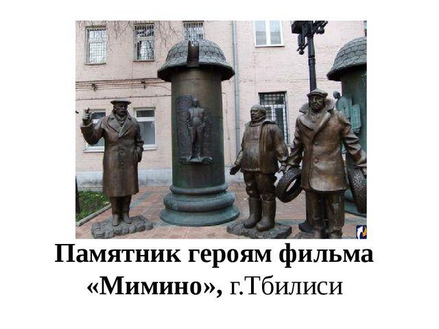 Памятник героям фильма «Мимино», г.Тбилиси