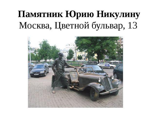 Памятник Юрию Никулину Москва, Цветной бульвар, 13