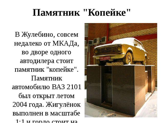 """Памятник """"Копейке"""" В Жулебино, совсем недалеко от МКАДа, во дворе одного авто..."""