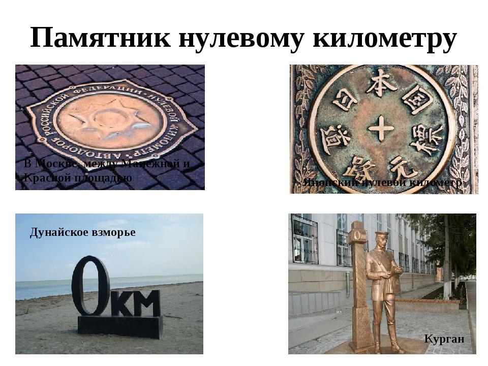 Памятник нулевому километру Дунайское взморье В Москве, между Манежной и Крас...