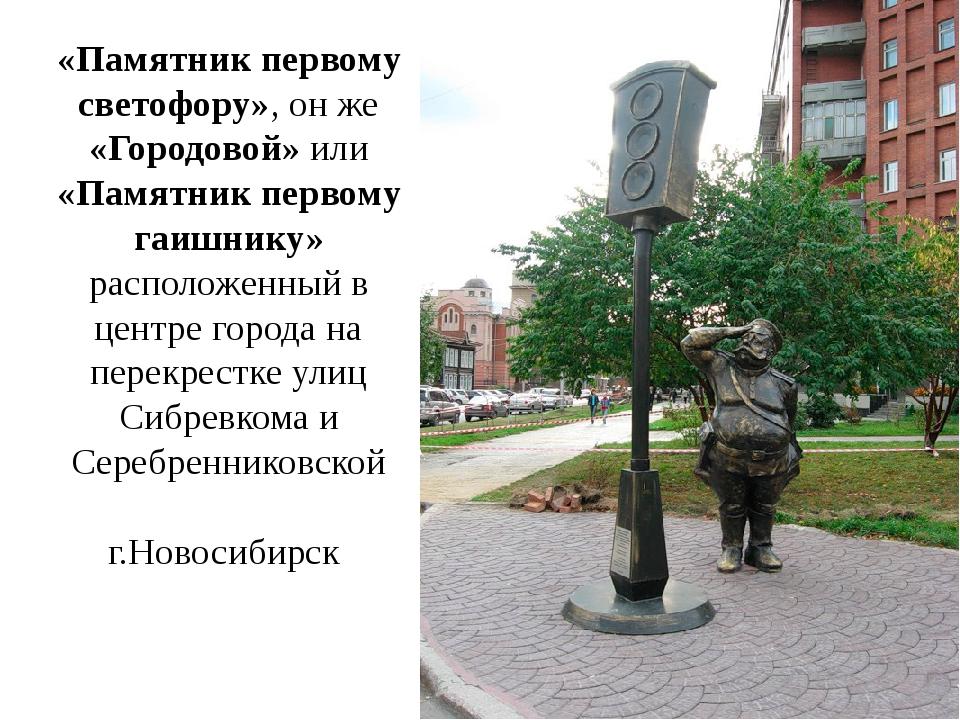 «Памятник первому светофору», он же «Городовой» или «Памятник первому гаишник...