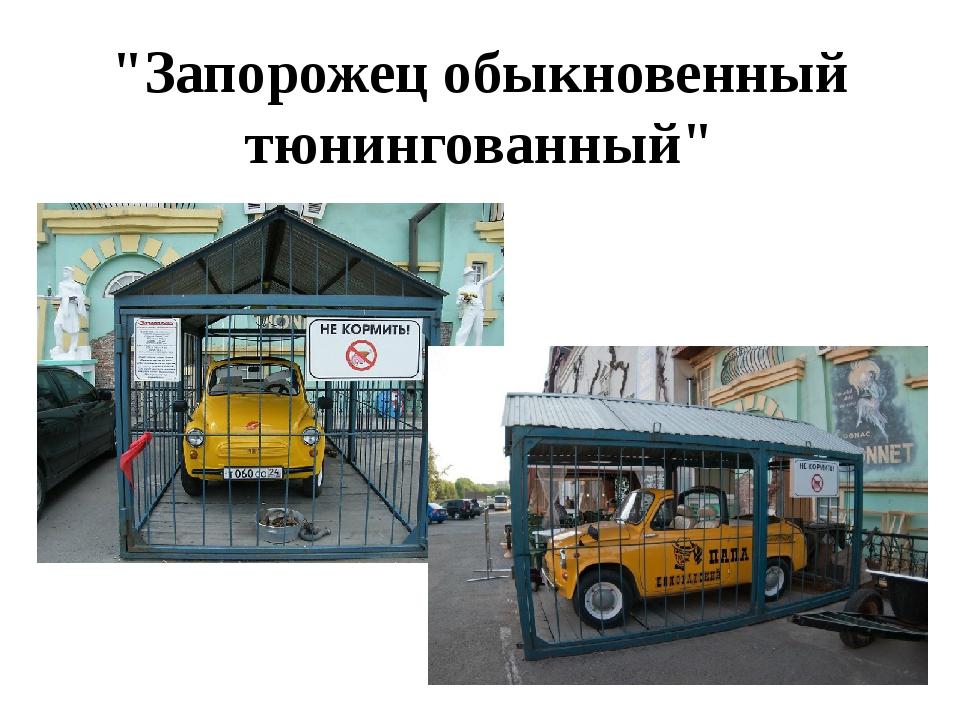 """""""Запорожец обыкновенный тюнингованный"""""""