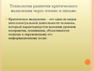 Технология развития критического мышления через чтение и письмо Критическое м