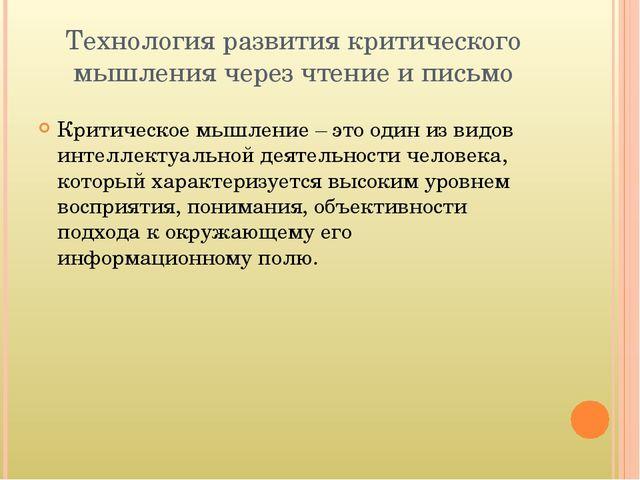Технология развития критического мышления через чтение и письмо Критическое м...