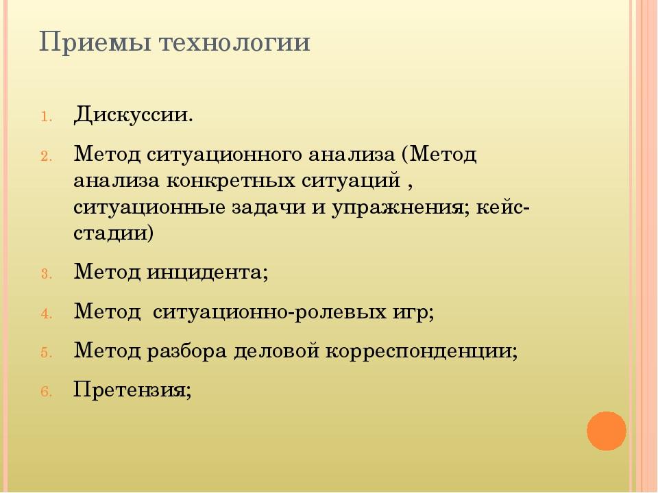 Приемы технологии Дискуссии. Метод ситуационного анализа (Метод анализа конкр...