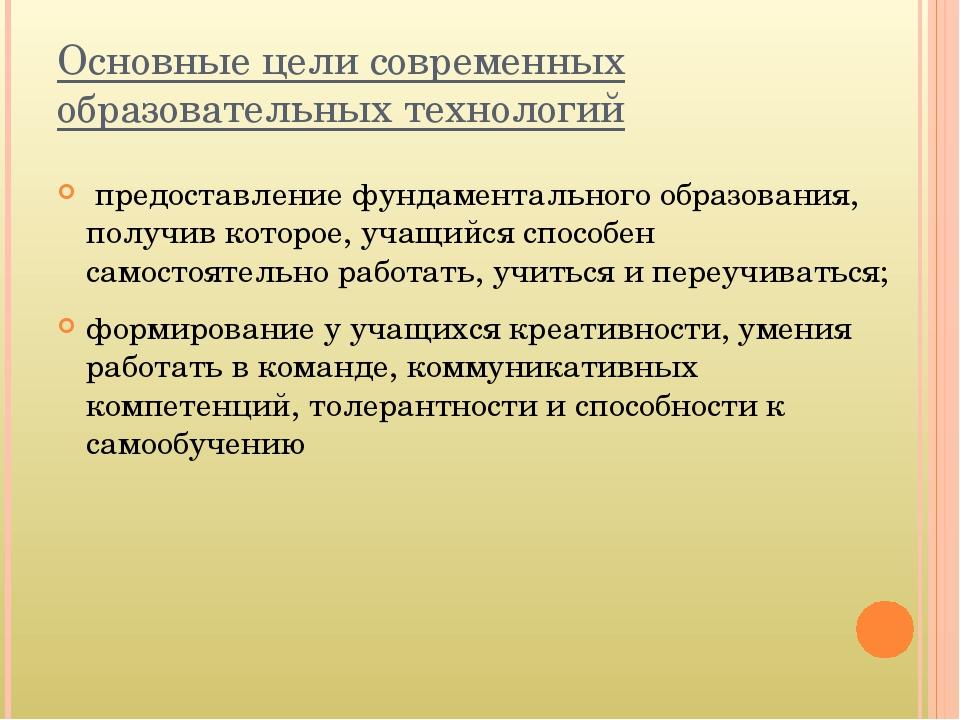Основные цели современных образовательных технологий предоставление фундамент...