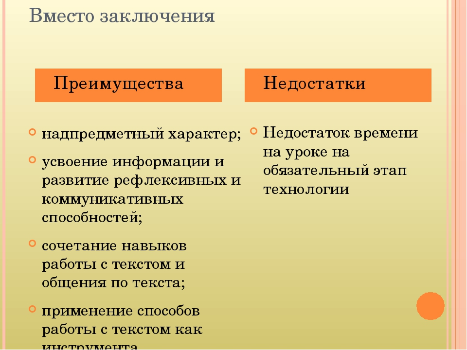 Вместо заключения надпредметный характер; усвоение информации и развитие рефл...