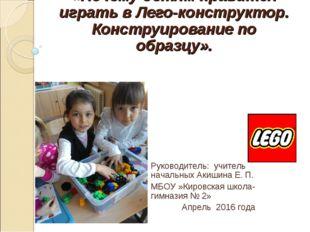 «Почему детям нравится играть в Лего-конструктор. Конструирование по образцу