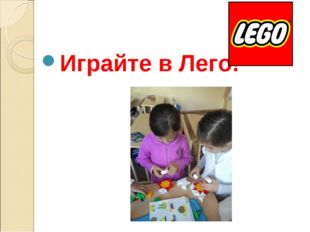 Играйте в Лего!