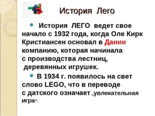 История Лего История ЛЕГО ведет свое начало с 1932 года, когда Оле Кирк Кри