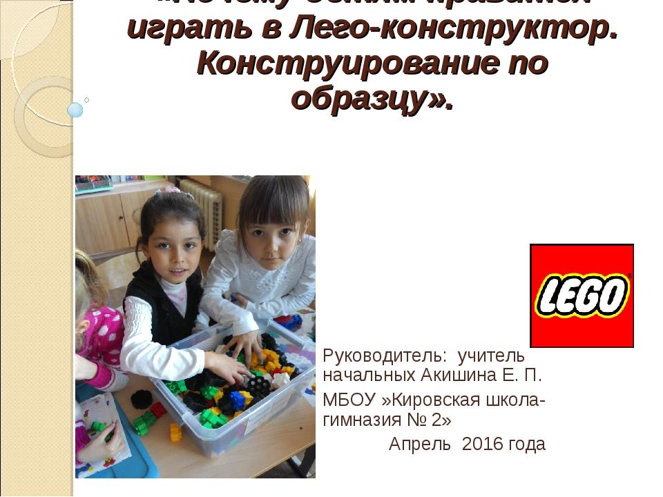 «Почему детям нравится играть в Лего-конструктор. Конструирование по образцу...