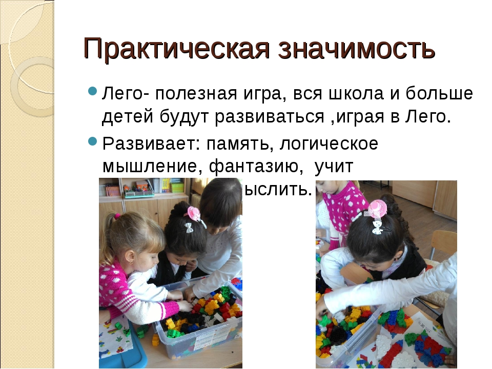 Практическая значимость Лего- полезная игра, вся школа и больше детей будут р...