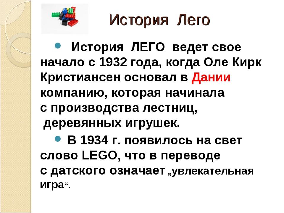 История Лего История ЛЕГО ведет свое начало с 1932 года, когда Оле Кирк Кри...