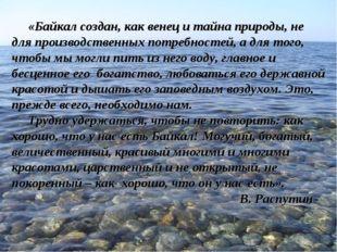 «Байкал создан, как венец и тайна природы, не для производственных потребнос