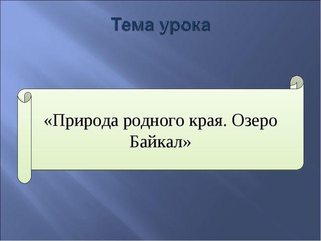 «Природа родного края. Озеро Байкал»