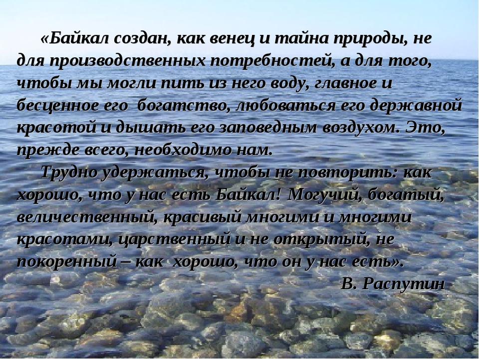 «Байкал создан, как венец и тайна природы, не для производственных потребнос...