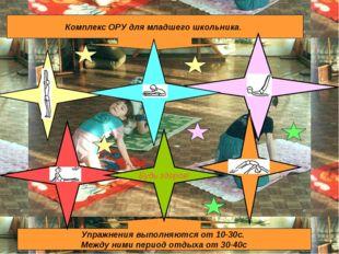 Комплекс ОРУ для младшего школьника. Упражнения выполняются от 10-30с. Между