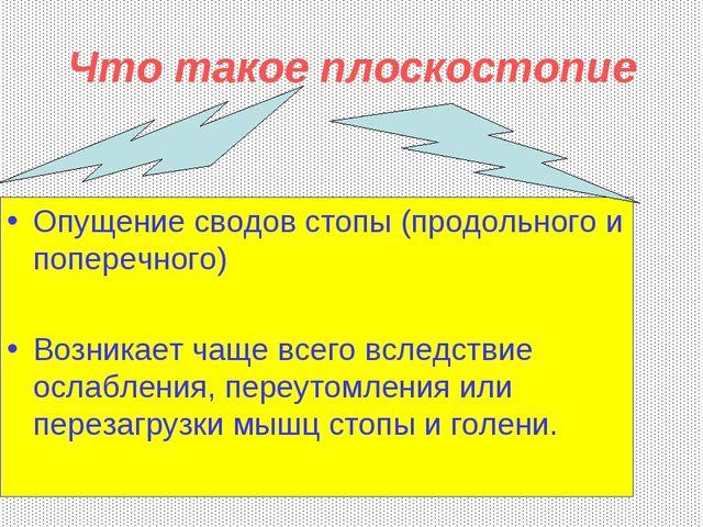 Что такое плоскостопие Опущение сводов стопы (продольного и поперечного) Возн...
