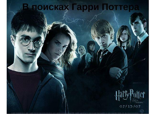 В поисках Гарри Поттера