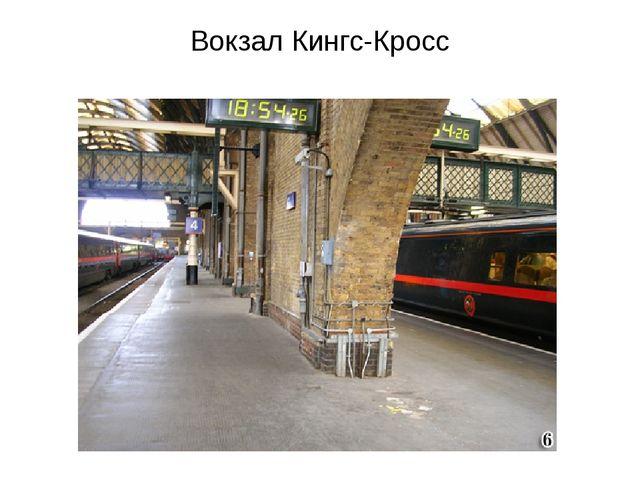 Вокзал Кингс-Кросс
