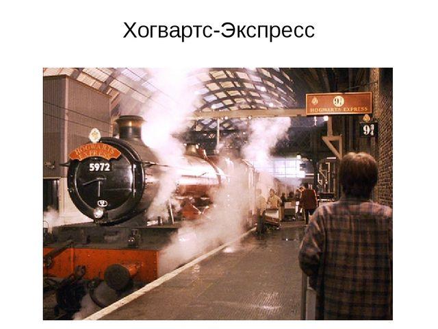 Хогвартс-Экспресс