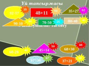 29+17 Қызығушылықты ояту 48+11 70-50 80-40 92-57 68+30 60-20 35+27 90-10 45+