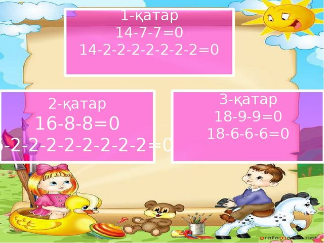 1-қатар 14-7-7=0 14-2-2-2-2-2-2-2=0 2-қатар 16-8-8=0 16-2-2-2-2-2-2-2-2=0 3-...