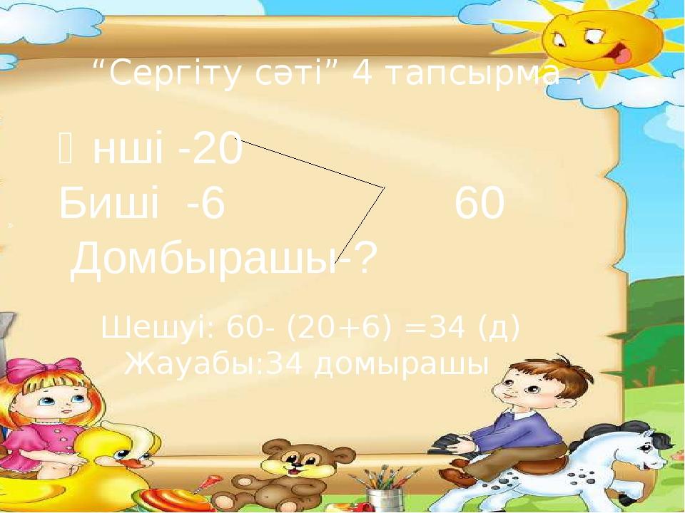 » Шешуі: 60- (20+6) =34 (д) Жауабы:34 домырашы Әнші -20 Биші -6 60 Домбырашы...
