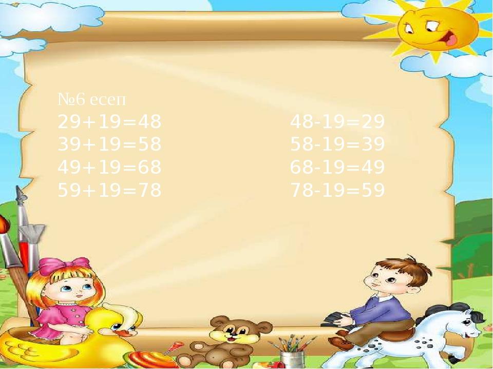 №6 есеп 29+19=48 48-19=29 39+19=58 58-19=39 49+19=68 68-19=49 59+19=78 78-19...