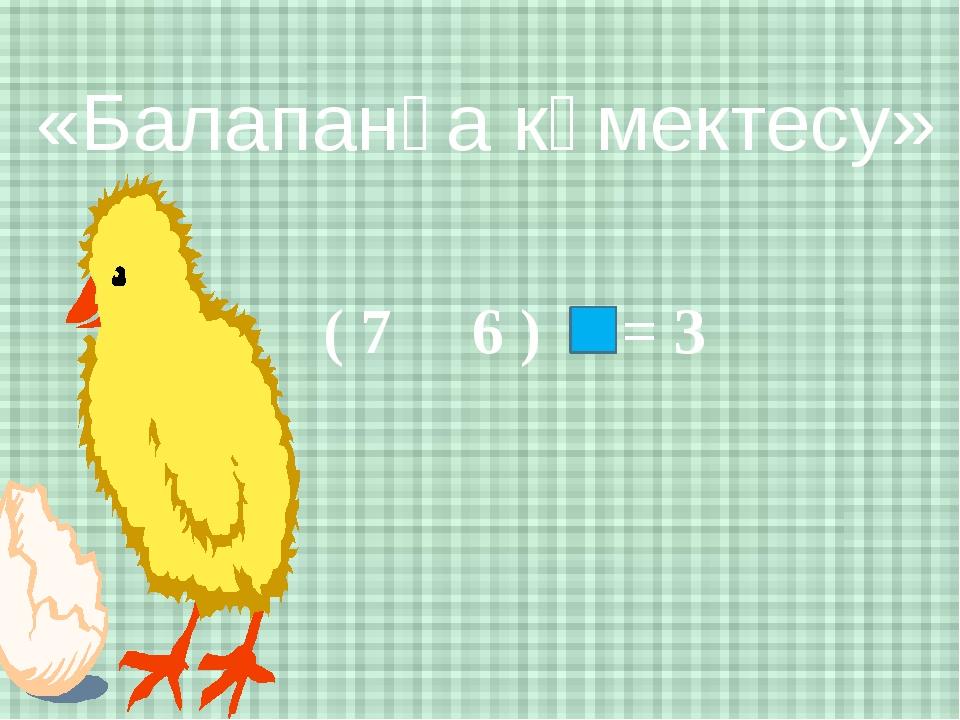 ( 7 6 ) = 3 «Балапанға көмектесу»