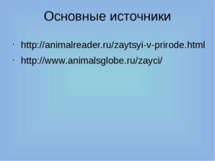 Основные источники http://animalreader.ru/zaytsyi-v-prirode.html http://www.a