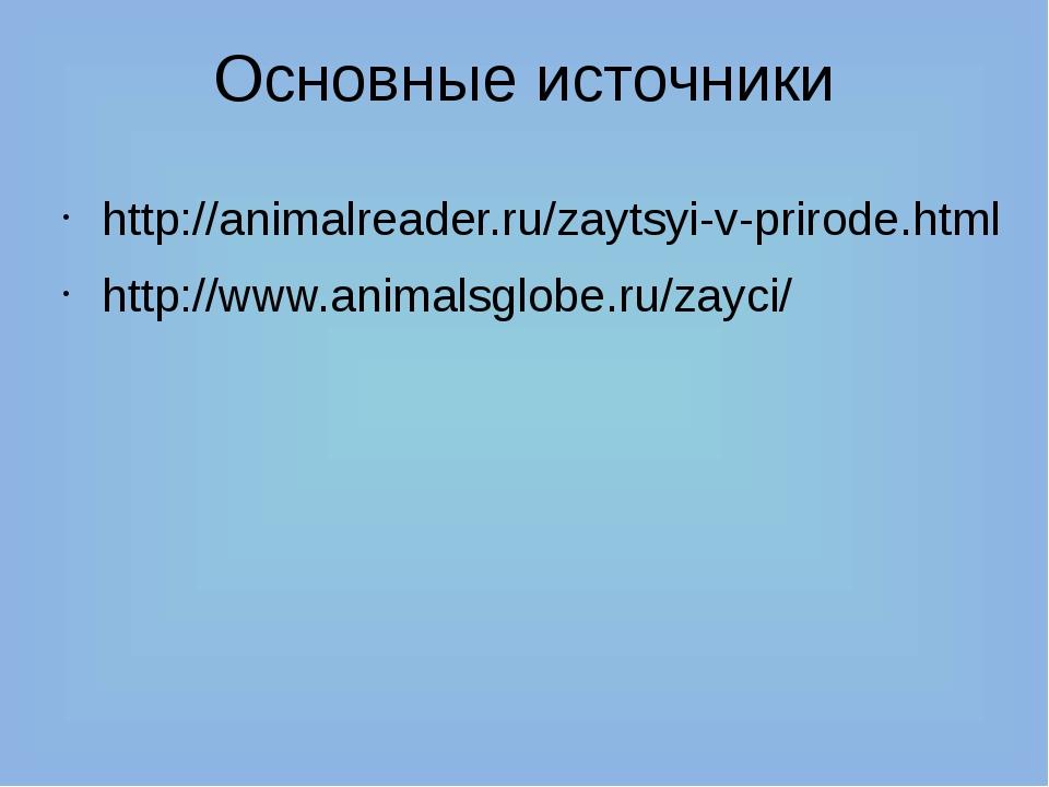 Основные источники http://animalreader.ru/zaytsyi-v-prirode.html http://www.a...