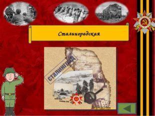 Сталинградская